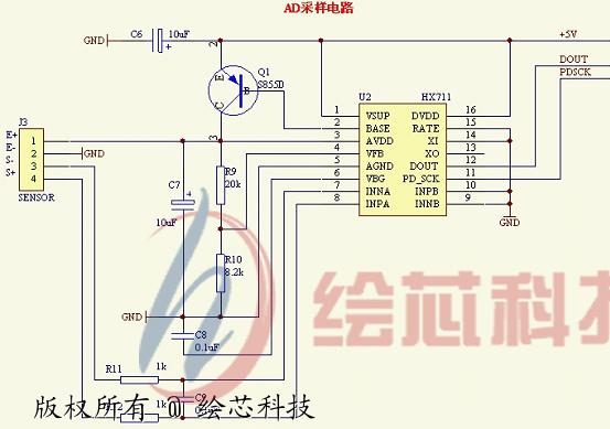 单片机电子秤设计